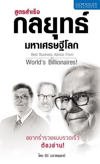หน้าปก-สูตรสำเร็จ-กลยุทธ์มหาเศรษฐีโลก-ookbee