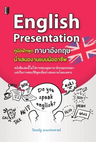 หน้าปก-english-presentation-คู่มือฝึกพูดภาษาอังกฤษ-ookbee