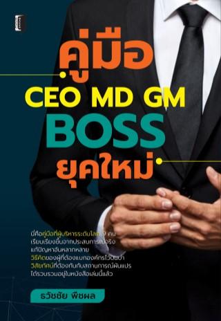 หน้าปก-คู่มือ-ceo-md-gm-boss-ยุคใหม่-ookbee