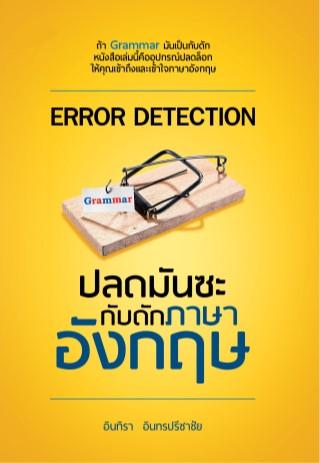 หน้าปก-error-detection-กับดักภาษาอังกฤษ-ookbee