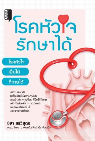 หน้าปก-โรคหัวใจรักษาได้-ookbee
