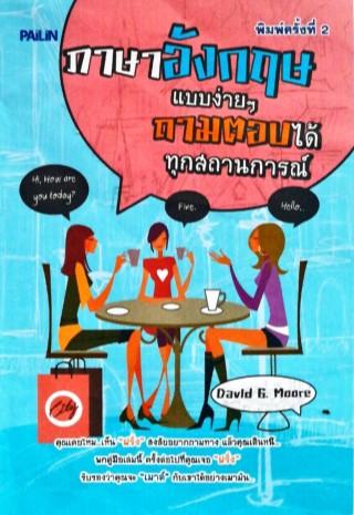 หน้าปก-ภาษาอังกฤษแบบง่ายๆ-ถามตอบได้ทุกสถานการณ์-ookbee