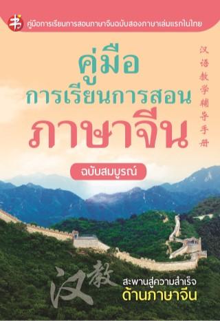 หน้าปก-คู่มือการเรียนการสอน-ภาษาจีน-ฉบับสมบูรณ์-ookbee