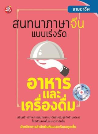 หน้าปก-สนทนาภาษาจีน-แบบเร่งรัด-อาหารและเครื่องดื่ม-ookbee
