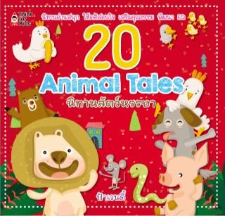 หน้าปก-20-animal-tales-นิทานสัตว์หรรษา-ookbee