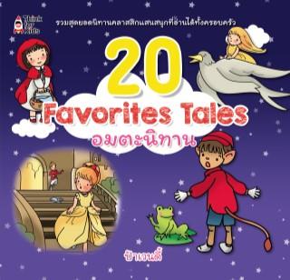 หน้าปก-20-favorites-tales-อมตะนิทาน-ookbee