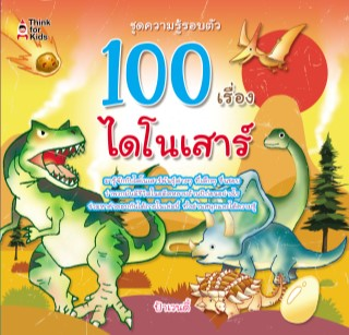 หน้าปก-100-เรื่องไดโนเสาร์-ookbee