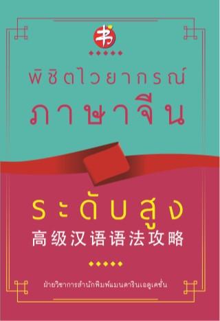 พิชิตไวยากรณ์-ภาษาจีน-ระดับสูง-หน้าปก-ookbee