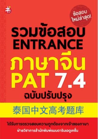 หน้าปก-รวมข้อสอบ-entrance-ภาษาจีน-pat-74-ฉบับปรับปรุง-ookbee