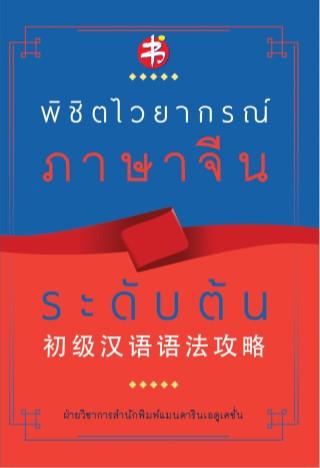 พิชิตไวยากรณ์-ภาษาจีน-ระดับต้น-หน้าปก-ookbee