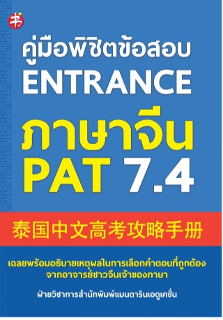 หน้าปก-คู่มือพิชิตข้อสอบ-entrance-ภาษาจีน-pat-74-ookbee