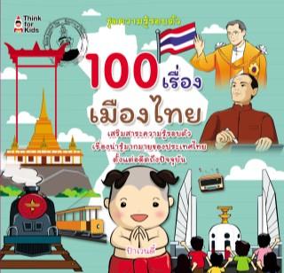 หน้าปก-100-เรื่องเมืองไทย-ookbee