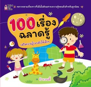 100-เรื่องฉลาดรู้-หน้าปก-ookbee