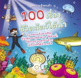 100-เรื่องชีวิตสัตว์ใต้น้ำ-หน้าปก-ookbee