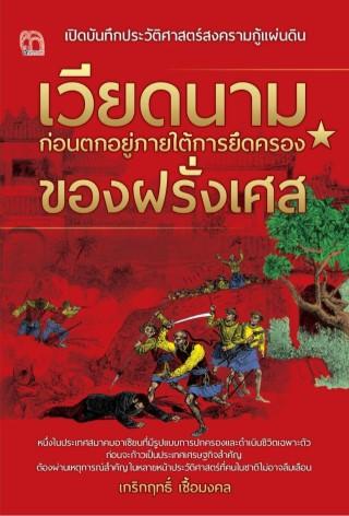 หน้าปก-เปิดบันทึกประวัติศาสตร์สงครามกู้แผ่นดิน-เวียดนาม-ก่อนตกอยู่ภายใต้การยึดครองของฝรั่งเศส-ookbee
