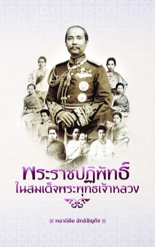 หน้าปก-พระราชปฏิพัทธ์ในสมเด็จพระพุทธเจ้าหลวง-ookbee