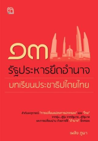 ๑๓-รัฐประหารยึดอำนาจบทเรียนประชาธิปไตยไทย-หน้าปก-ookbee