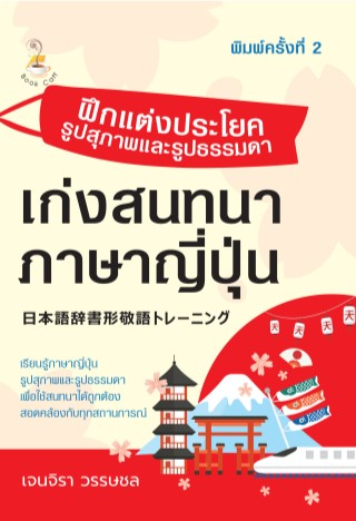 หน้าปก-ฝึกแต่งประโยครูปสุภาพและรูปธรรมดา-เก่งสนทนาภาษาญี่ปุ่น-ookbee