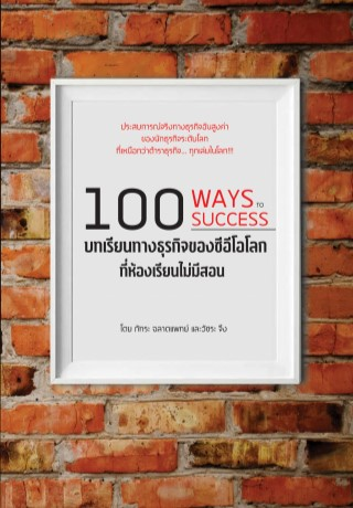 หน้าปก-100-บทเรียนทางธุรกิจของซีอีโอโลก-ที่ห้องเรียนไม่มีสอน-100-วิชายอดคนในหนังสือเล่มนี้เป็นเรื่องราวหลากหลายของคน-ookbee