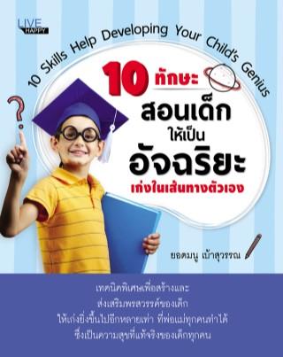 10-ทักษะสอนเด็กให้เป็นอัจฉริยะ-เก่งในเส้นทางตัวเอง-หน้าปก-ookbee