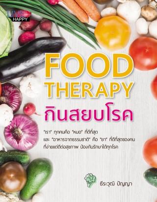 หน้าปก-food-therapy-กินสยบโรค-ookbee