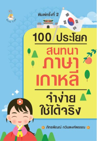 หน้าปก-100-ประโยคสนทนาภาษาเกาหลีจำง่ายใช้ได้จริง-ookbee