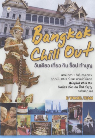 หน้าปก-bangkok-chill-out-วันเดียว-เที่ยว-กิน-ช็อป-ทำบุญ-ookbee