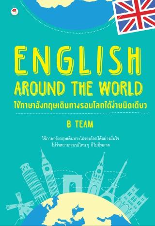 หน้าปก-english-around-the-world-ใช้ภาษาอังกฤษเดินทางรอบโลกได้ง่ายนิดเดียว-ookbee
