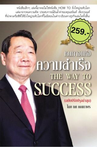หน้าปก-หนทางแห่งความสำเร็จ-ฉบับปรับปรุงล่าสุด-ookbee