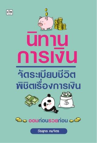 หน้าปก-นิทานการเงิน-จัดระเบียบชีวิต-พิชิตเรื่องการเงิน-ookbee
