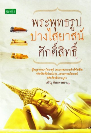 พระพุทธรูปปางไสยาสน์ศักดิ์สิทธิ์-หน้าปก-ookbee