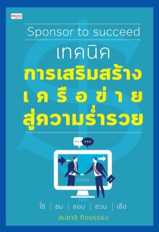 sponsorto-succeed-เทคนิคการเสริมสร้างเครือข่ายสู่ความร่ำรวย-หน้าปก-ookbee