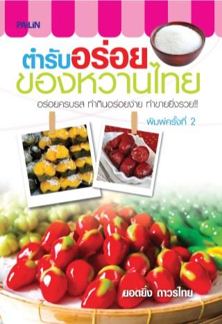 หน้าปก-ตำรับอร่อยของหวานไทย-ookbee