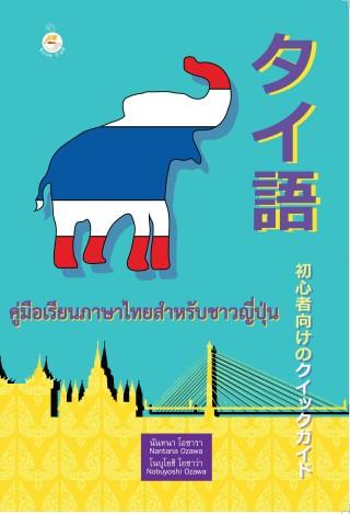 หน้าปก-คู่มือเรียนภาษาไทยสำหรับชาวญี่ปุ่น-ookbee