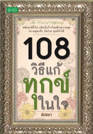 หน้าปก-108-วิธีแก้ทุกข์ในใจ-ookbee