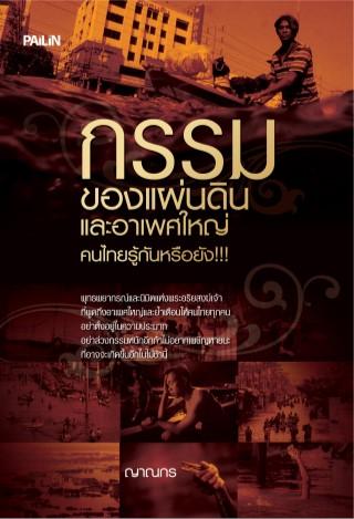 หน้าปก-กรรมของแผ่นดินและอาเพศใหญ่-คนไทยรู้กันหรือยัง-ookbee