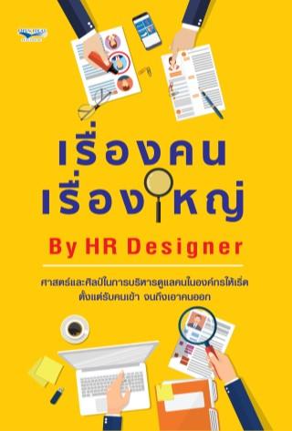 หน้าปก-เรื่องคน-เรื่องใหญ่-by-hr-designer-ookbee
