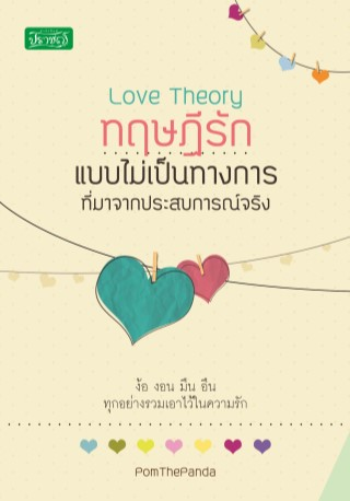 หน้าปก-ทฤษฎีรักแบบไม่เป็นทางการที่มาจากประสบการณ์จริง-ookbee