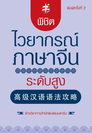 หน้าปก-พิชิตไวยากรณ์-ภาษาจีน-ระดับสูง-ookbee