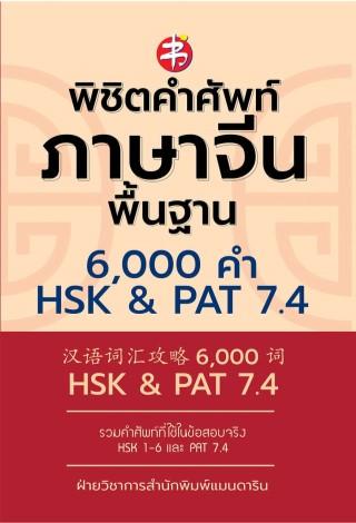 หน้าปก-พิชิตคำศัพท์ภาษาจีนพื้นฐาน-6000-คำ-hsk-pat-74-ookbee