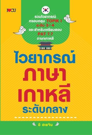 หน้าปก-ไวยากรณ์ภาษาเกาหลี-ระดับกลาง-ookbee
