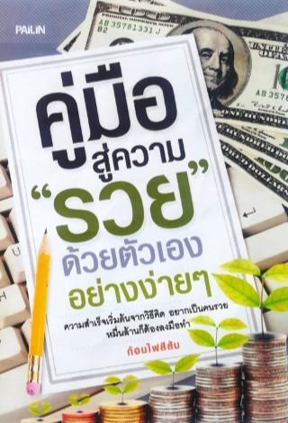 หน้าปก-คู่มือสู่ความรวย-ด้วยตัวเองอย่างง่ายๆ-ookbee
