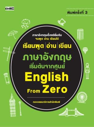 หน้าปก-เรียนพูด-อ่าน-เขียน-ภาษาอังกฤษ-เริ่มต้นจากศูนย์-english-from-zero-ookbee