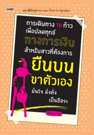 การเดินทาง-70-ก้าวสำหรับสาวที่ต้องการยืนบนขาตัวเอง-หน้าปก-ookbee