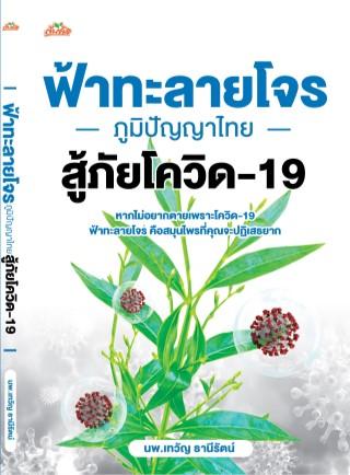 หน้าปก-ฟ้าทะลายโจร-ภูมิปัญญาไทย-สู้ภัยโควิด-19-ookbee