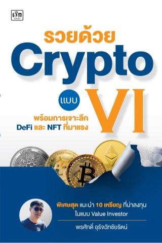 หน้าปก-รวยด้วย-crypto-แบบ-vi-ookbee