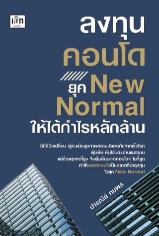 หน้าปก-ลงทุนคอนโด-ยุค-new-normal-ให้ได้กําไรหลักล้าน-ookbee
