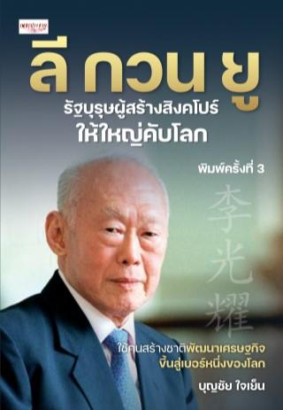 หน้าปก-ลี-กวน-ยู-รัฐบุรุษผู้สร้างสิงคโปร์ให้ใหญ่คับโลก-ookbee