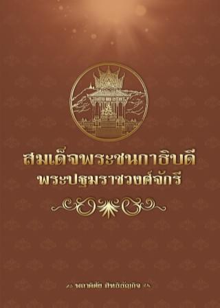 หน้าปก-สมเด็จพระชนกาธิบดี-พระปฐมราชวงศ์จักรี-ookbee