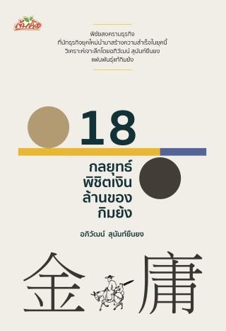 หน้าปก-18-กลยุทธ์พิชิตเงินล้านของกิมย้ง-ookbee